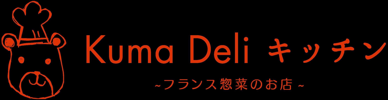 フランス惣菜のお店「クマデリキッチン(Kuma Deli)」