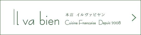 イルヴァビヤン (iL va bien)-福井のフレンチレストラン