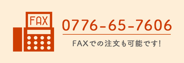 FAXでの注文も可能です